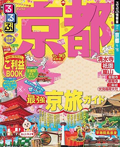 るるぶ京都'15~'16 (るるぶ情報版(国内))