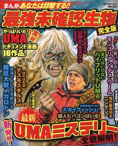 まんがあなたは目撃する!!最強未確認生物 完全版 (コアコミックス 379)