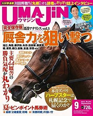 UMAJIN 2014年 9月号 [雑誌]