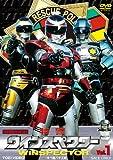 特警ウインスペクター Vol.1 [DVD]