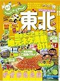 じゃらん東北2013-2014 (じゃらんMOOKシリーズ)