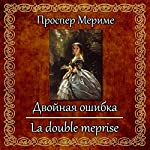 Dvoynaya oshibka | Prosper Mérimée