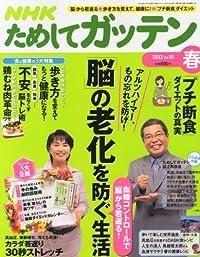 NHK ためしてガッテン 2013年 05月号 [雑誌]