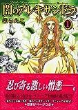 闇のアレキサンドラ(1) (講談社漫画文庫)