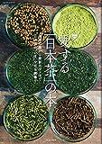 愛する「日本茶」の本 (サクラBooks)