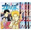 激昂がんぼ コミック 1-5巻 セット (イブニングKC)