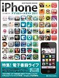 iPhone これは使える!アプリ&ツールガイド 2011 (SOFTBANK MOOK)