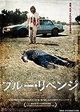ブルー・リベンジ [Blu-ray]