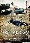 ブルー・リベンジ [DVD]