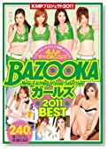 BAZOOKAガールズ2011 BEST [DVD]
