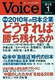 Voice (ボイス) 2010年 01月号 [雑誌]