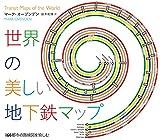 【世界の美しい地下鉄マップ 166都市の路線図 を愉しむ】…