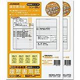 コクヨ 履歴書用紙 A4 2個セット シン-35JX2