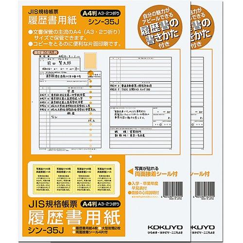 コクヨ 履歴書用紙 A4(A3二つ折り) シン-35J 【2個セット】
