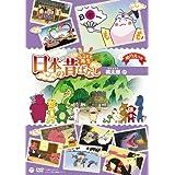 [DVD] ふるさと再生 日本の昔ばなし「桃太郎」