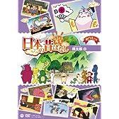 ふるさと再生 日本の昔ばなし 「桃太郎」 [DVD]