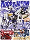 Hobby JAPAN (ホビージャパン) 2014年 10月号 [雑誌]