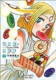 クミカのミカク 2 (リュウコミックス)