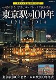 東京駅の100年 (NEKO MOOK)