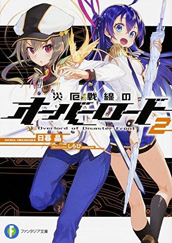 災厄戦線のオーバーロード (2) (富士見ファンタジア文庫)