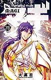 マギ 29 オリジナルバッジ付き限定版 (少年サンデーコミックス)