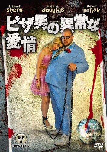ピザ男の異常な愛情 特別版 [DVD]