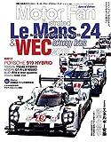 ル・マン/WECのテクノロジー 2015 (モーターファン別冊)