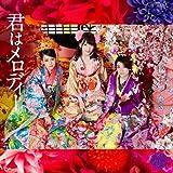 43rd Single「君はメロディー Type D」初回限定盤 - AKB48