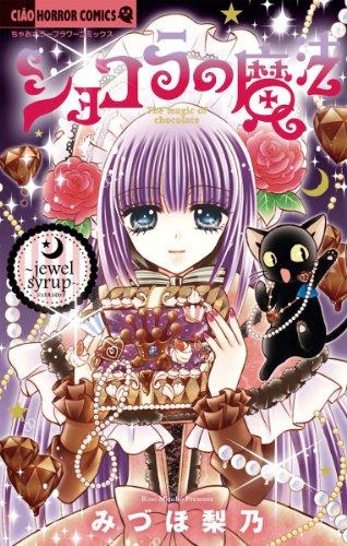 ショコラの魔法〜jewel syrup〜