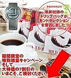 【澤井珈琲】コーヒー専門店の特選ドリップバッグ美味淡麗福袋(100袋)