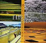 遺したい日本の風景X 自然と営み (遺したい日本の風景 10)