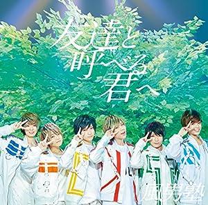 友達と呼べる君へ(初回限定盤B)(DVD付)