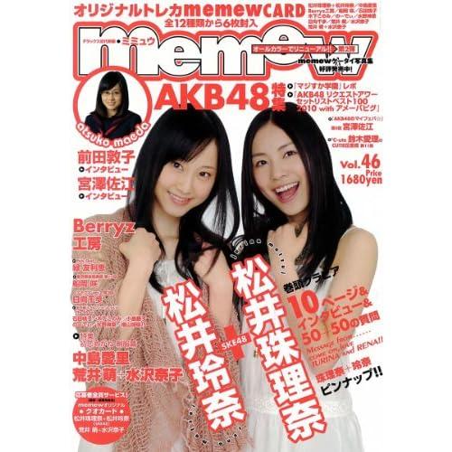 Memew vol.46 表紙&ピンナップ松井珠理奈+松井玲奈(SKE 48)AKB (デラックス近代映画)