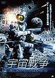 宇宙戦争 バトル・オブ・ダークサイド・ムーン [DVD]