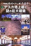 NHK探検ロマン世界遺産〈1〉ナスカ地上絵と謎の巨大建築