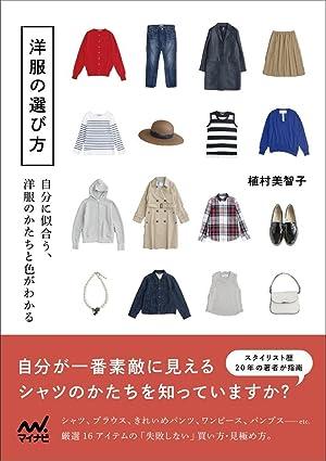 洋服の選び方 -自分に似合う、洋服のかたちと色がわかる-