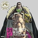 サー・クロコダイル(大友龍三郎)「THE SAND BLUES」
