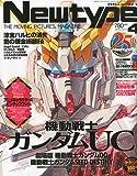 Newtype ( ニュータイプ ) 2010年 04月号 [雑誌]