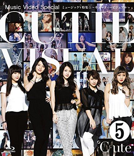 ミュージックV特集�〜キューティービジュアル〜 [Blu-ray]