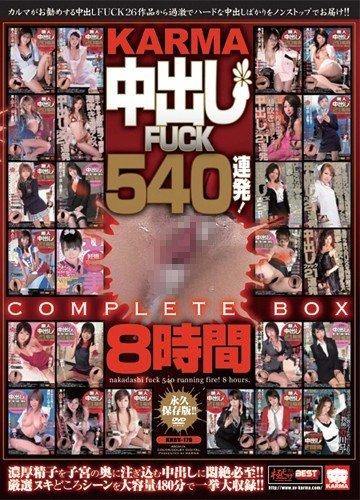 KARMA 中出しFUCK 540連発!  COMPLETE BOX 8時間 カルマ [DVD]