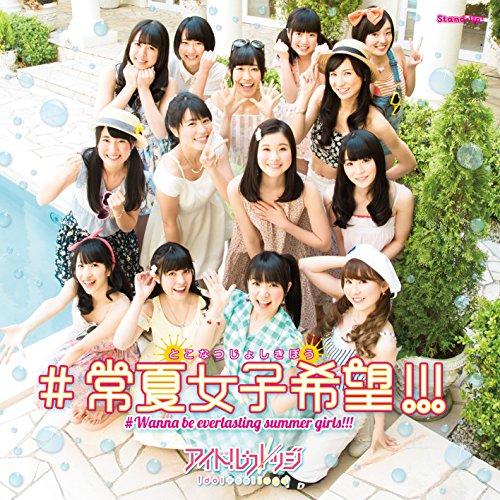 #常夏女子希望!!!(初回限定盤)(DVD付)