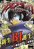 ブラック・ジャック 黒い医師 (秋田トップコミックスW)
