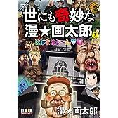 世にも奇妙な漫☆画太郎 1 [DVD]