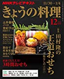 NHK きょうの料理 2015年 12月号 [雑誌] NHKテキスト