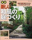 実例・新しい和風の庭づくり—最新の和風の庭のスタイルとつくり方がひと目でわかる (別冊美しい部屋)