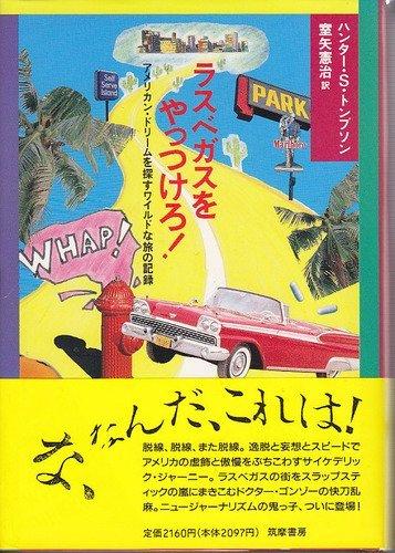 ラスベガスをやっつけろ!―アメリカン・ドリームを探すワイルドな旅の記録 (Nonfiction vintage)