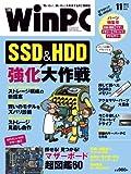 日経 WinPC (ウィンピーシー) 2011年 11月号 [雑誌]