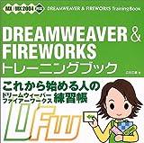 DREAMWEAVER & FIREWORKSトレーニングブック―MX/MX2004対応