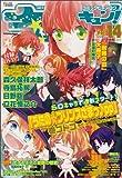 B's-LOG1月号増刊 コミックビーズログ キュン! Vol.14【雑誌】