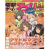 電撃ゲームアプリ Vol.3 2012年 05月号 [雑誌]